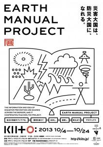 EARTH MANUAL PRPJECT展ポスター