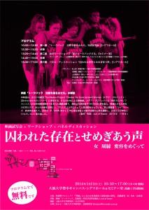 TalkBackat Handai Poster2014