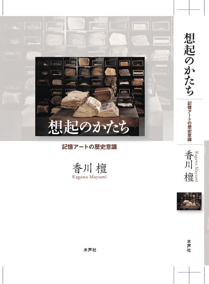 香川檀 『想起のかたち――記憶アートの歴史意識』 水声社 2012年11月