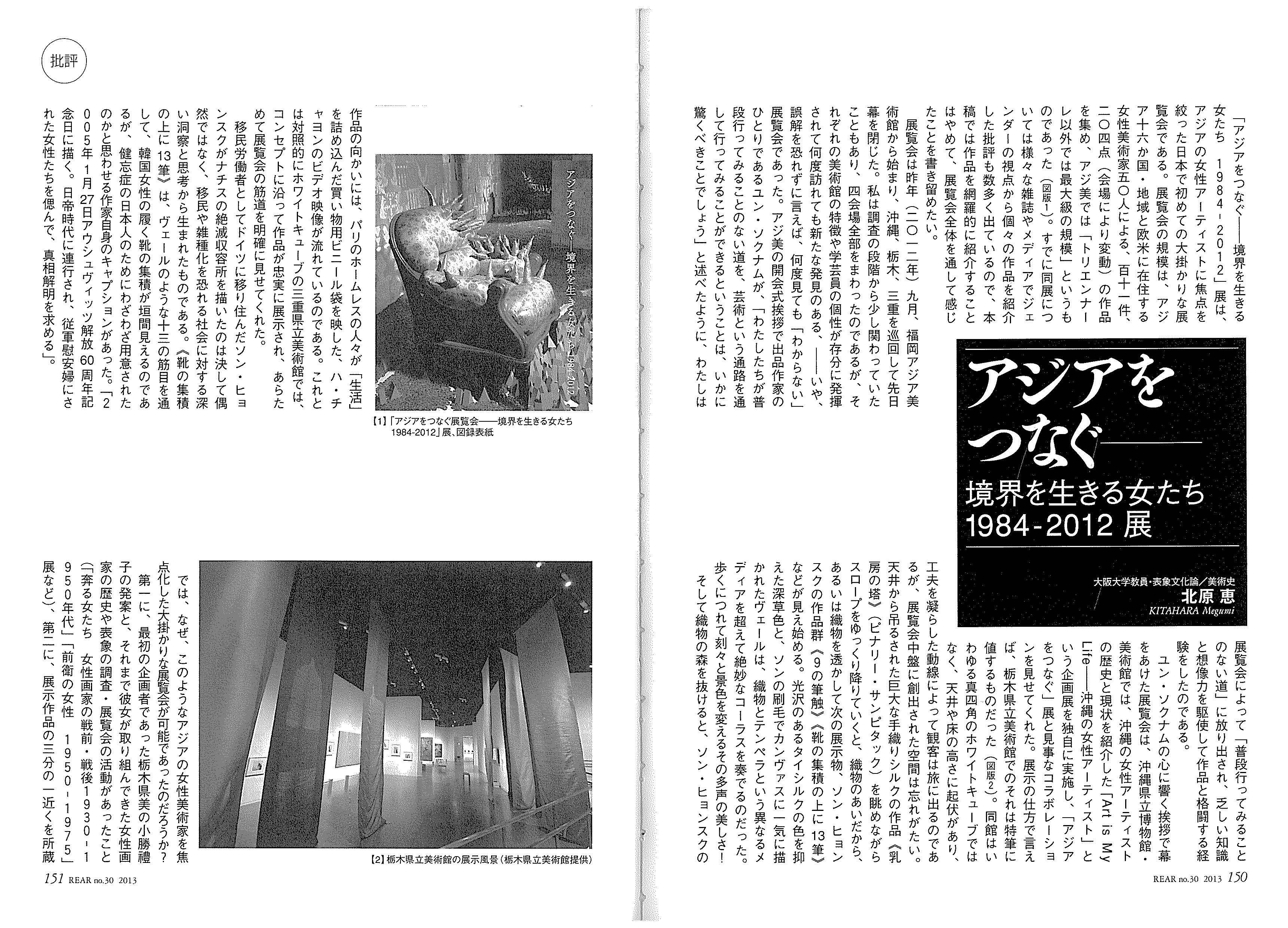 【展評】北原恵「アジアをつなぐー境界を生きる女たち 1984-2012展」『REAR』30号2013年