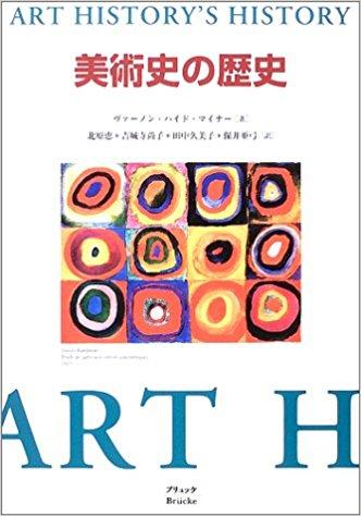 『美術史の歴史』