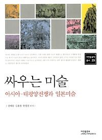 『戦ふ美術:アジア・太平洋戦争と日本美術』